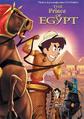 The Freeman Of Egypt