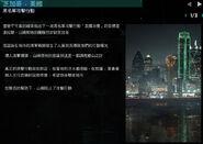 縱橫諜海:黑名單 任務日誌 (3)