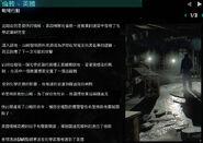 縱橫諜海:黑名單 任務日誌 (5)