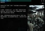 縱橫諜海:黑名單 任務日誌 (1)