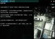 縱橫諜海:黑名單 任務日誌 (2)