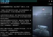 縱橫諜海:黑名單 任務日誌 (12)