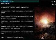 縱橫諜海:黑名單 任務日誌 (11)