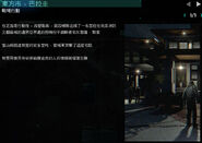 縱橫諜海:黑名單 任務日誌 (4)