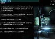 縱橫諜海:黑名單 任務日誌 (6)