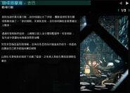 縱橫諜海:黑名單 任務日誌 (8)