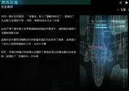 縱橫諜海:黑名單 任務日誌 (10)