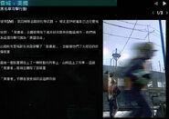 縱橫諜海:黑名單 任務日誌 (7)