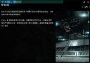 縱橫諜海:黑名單 任務日誌 (9)