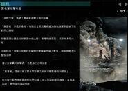縱橫諜海:黑名單 任務日誌 (0)