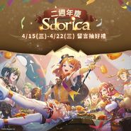 Sdorica 2nd Anniversary celebration - Sophie, Rune, Maria, Clark, Hutchinson, Ru Yi, Sanchez