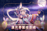 The Case of the Full Moon event 2019