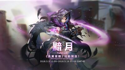 Event 05 09 2018 Black Wing Awakens.jpg