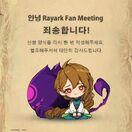 Rayark fan meeting apr 2019 - Nolva