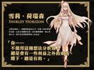 Shirley Horizon