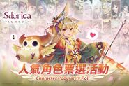 1st Anniversary Poll Party promo