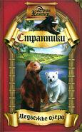 Медвежье озеро(книга)