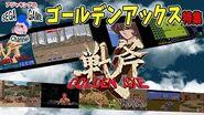 SEGAゴールデンアックス特集 Golden Axe Games 1989~2003