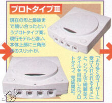 A very similar Sega Dreamcast Prototype.jpg