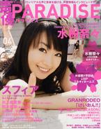 성우 PARADISE Vol.04