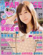 성우 PARADISE Vol.09