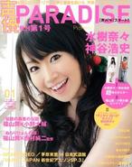 성우 PARADISE Vol.01