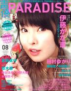 성우 PARADISE Vol.08