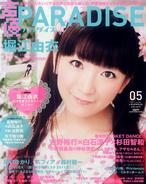 성우 PARADISE Vol.05