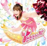 사카키바라 유이-Yeeeeell-COVER1