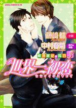 Yokozawa Takafumi no Baai omnibus 3 cover