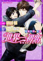 Yoshiyuki Hatori No Baai 1 cover
