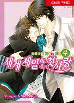 Volume04cover Korean