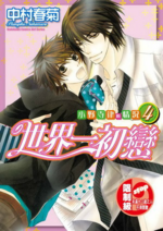 Volume04cover Chinese