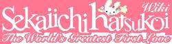 Sekai-ichi Hatsukoi Wiki