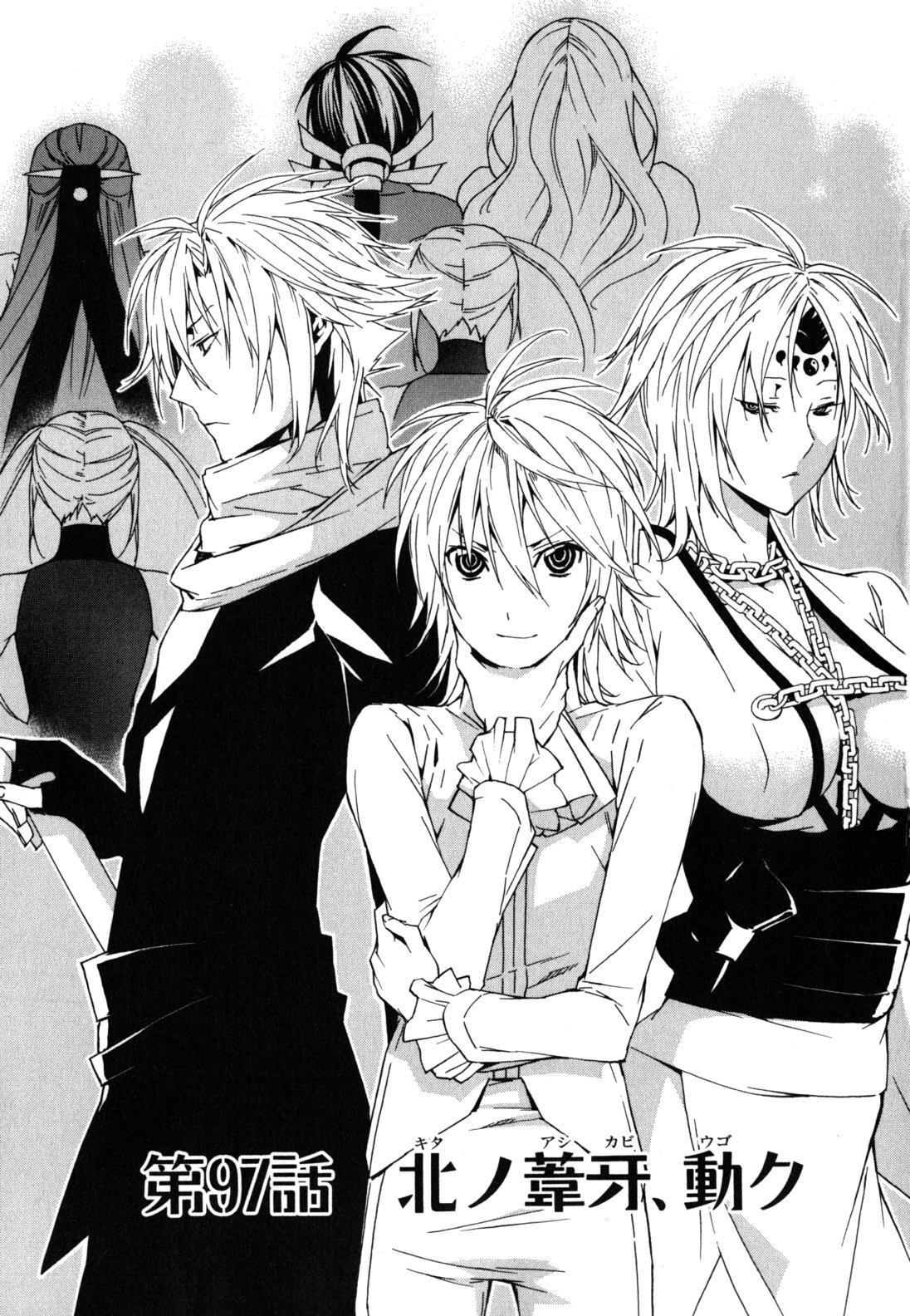 Sekirei manga chapter 097.jpg