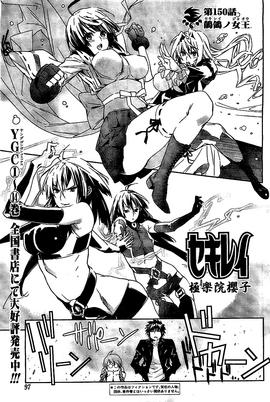 Sekirei Manga Chapter 150.png