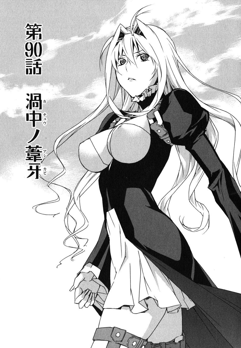 Sekirei manga chapter 090.jpg