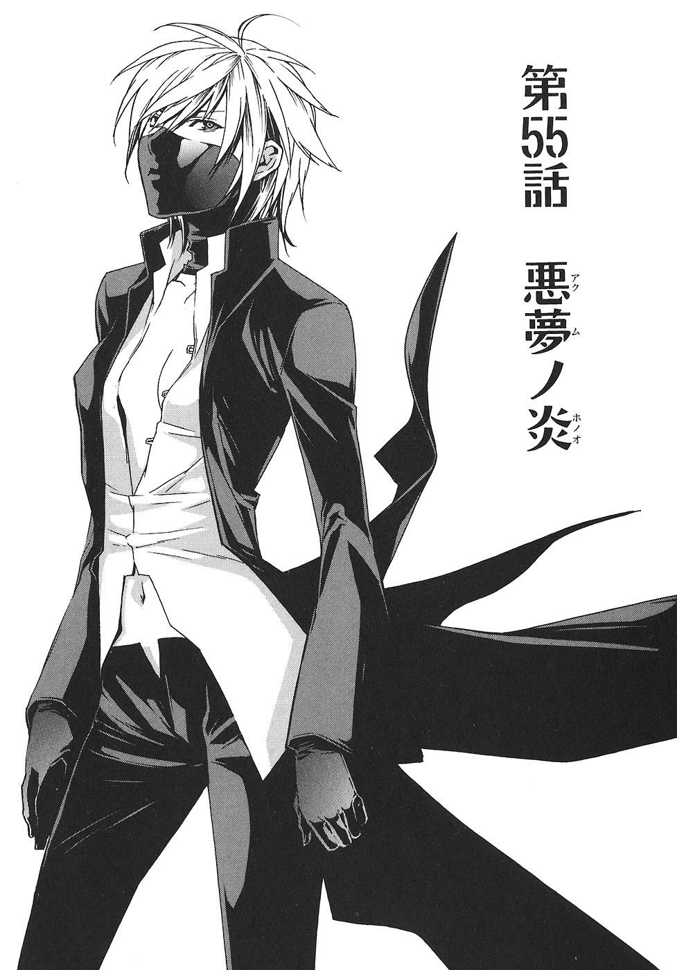 Sekirei manga chapter 055.jpg