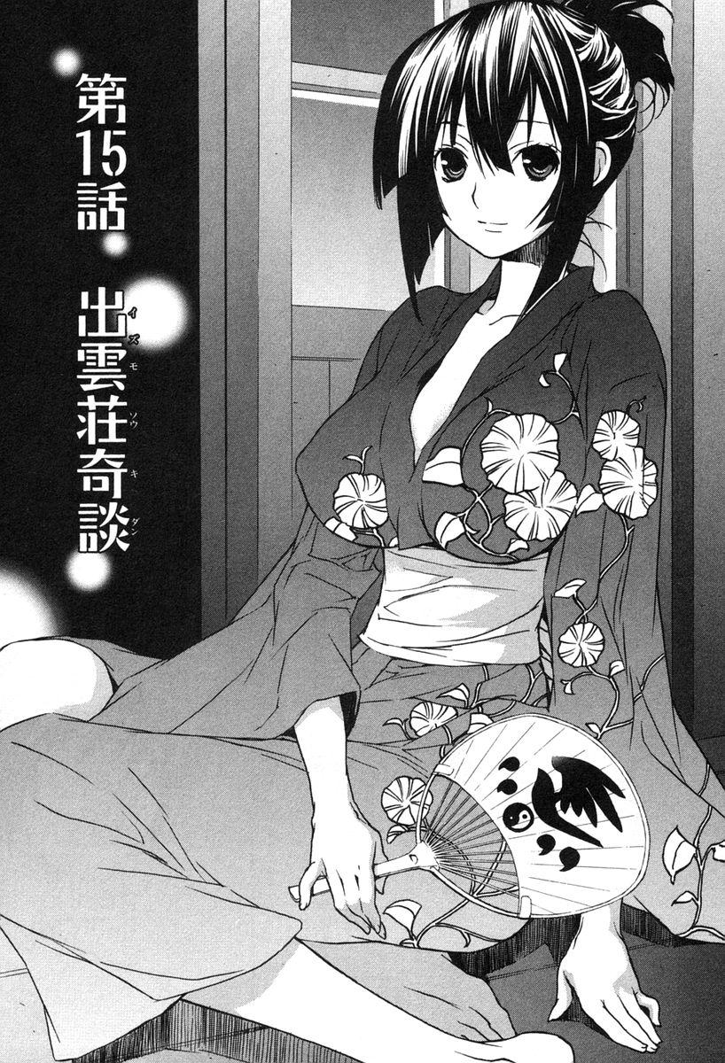 Sekirei manga chapter 015.jpg
