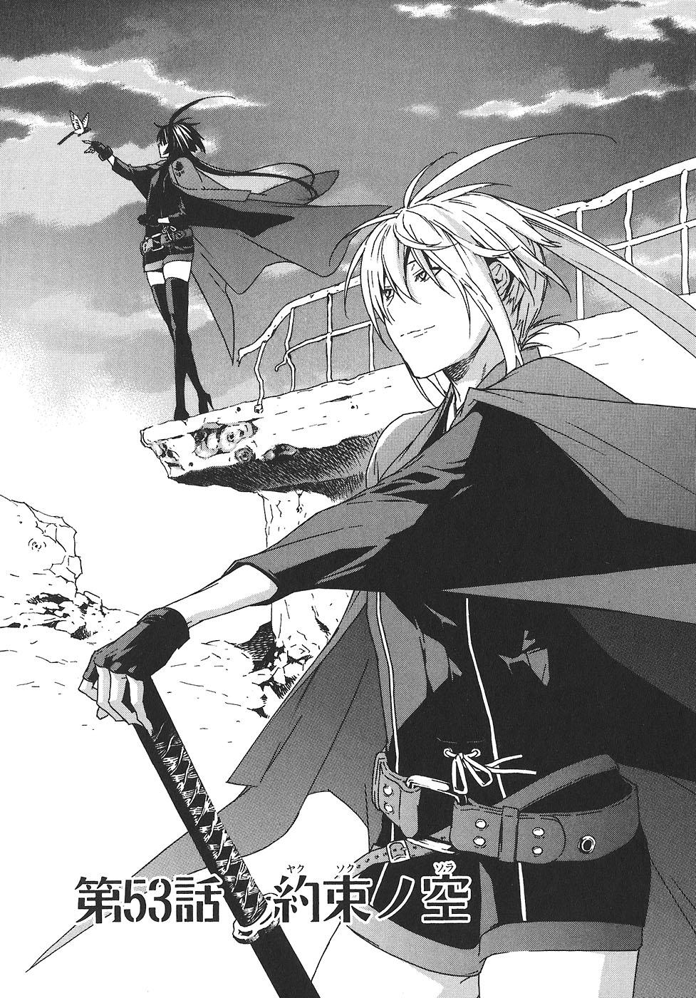 Sekirei manga chapter 053.jpg