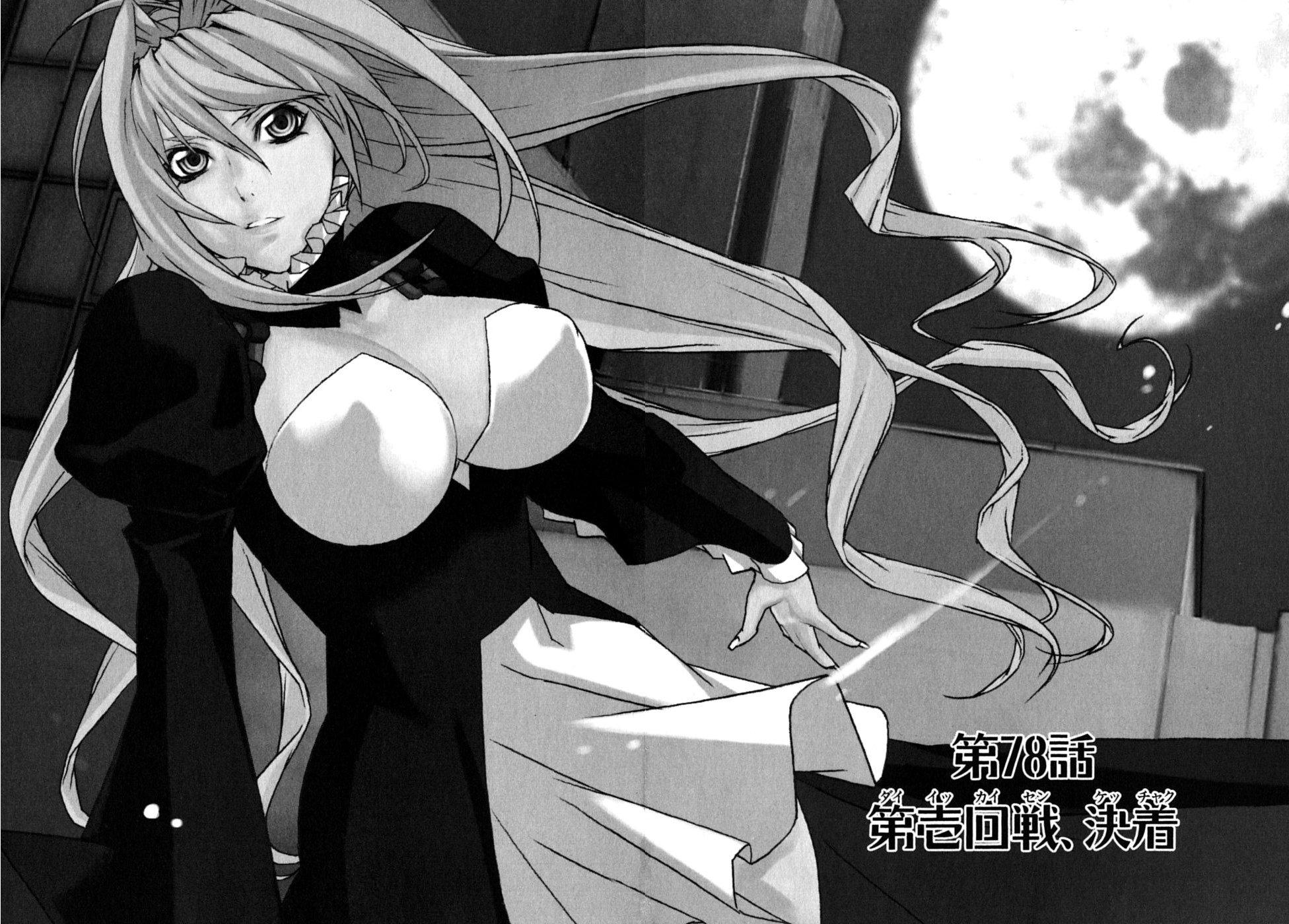Sekirei manga chapter 078.jpg