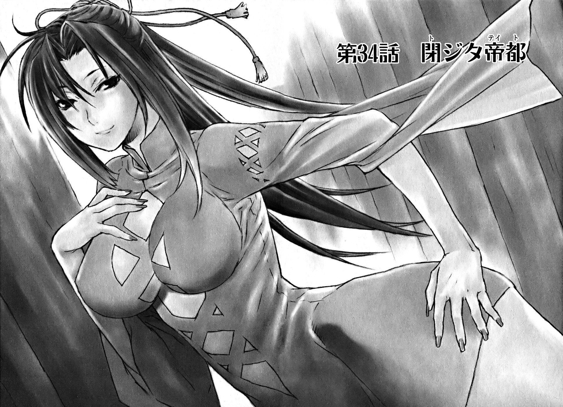 Sekirei manga chapter 034.jpg
