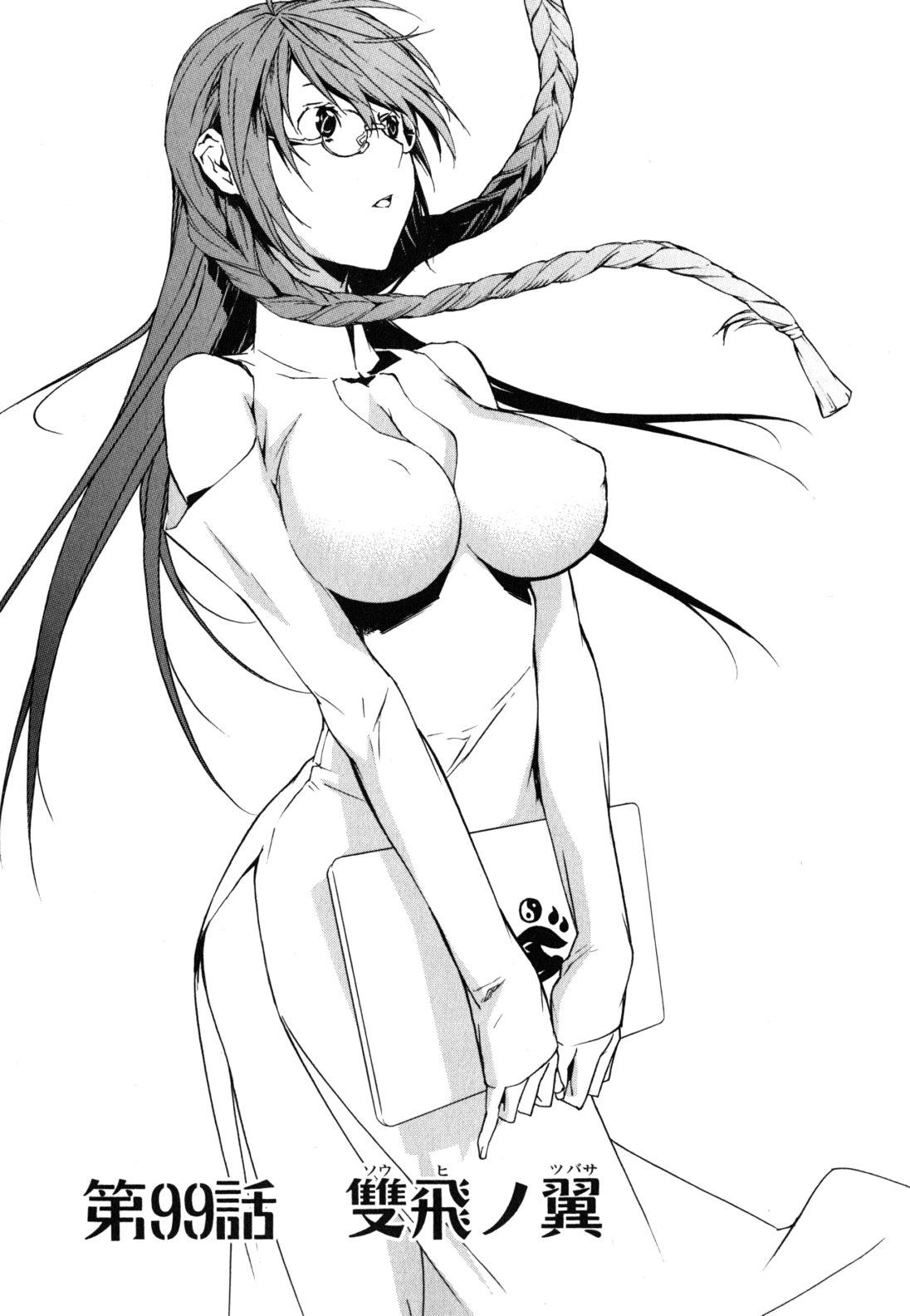Sekirei manga chapter 099.jpg