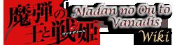 Madan no Ou to Vanadis Wiki-wordmark.png