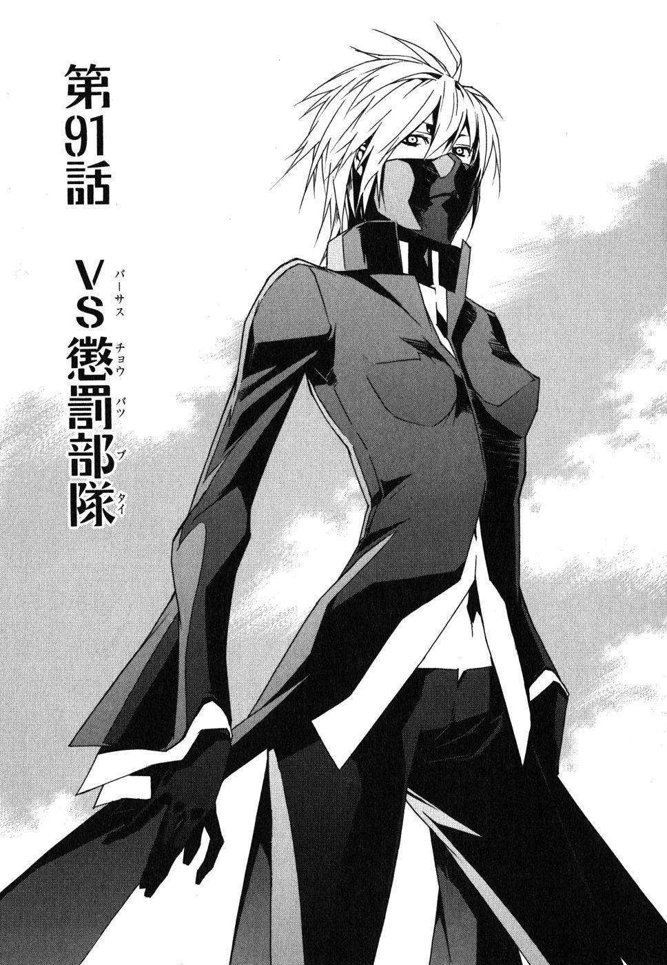 Sekirei manga chapter 091.jpg