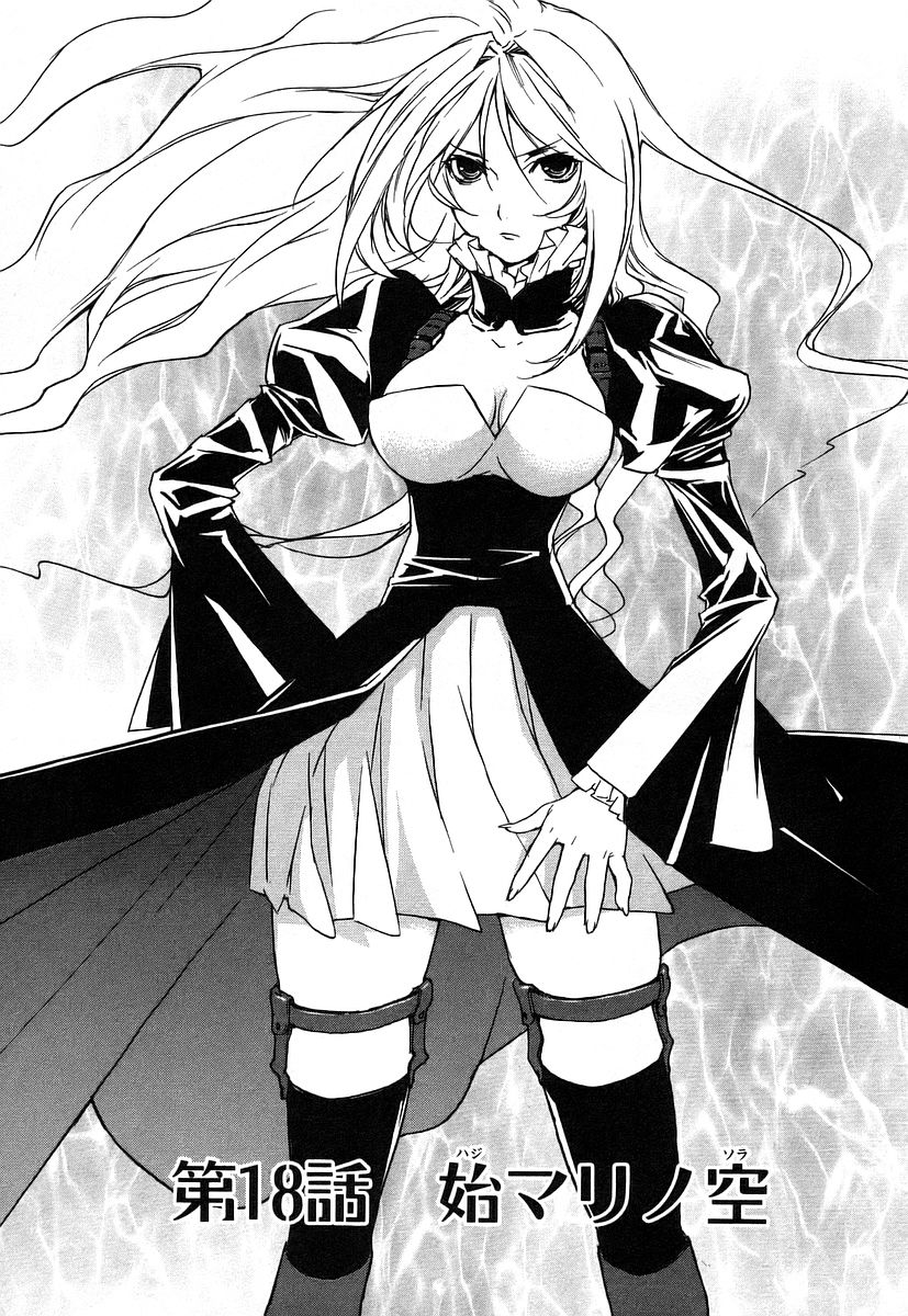 Sekirei manga chapter 018.jpg
