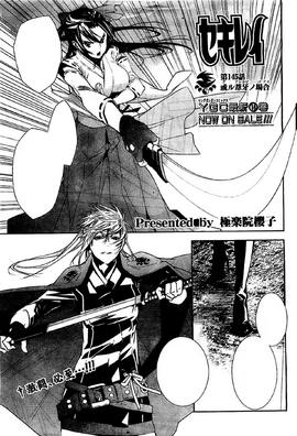 Sekirei-Manga-Chapter-145.png