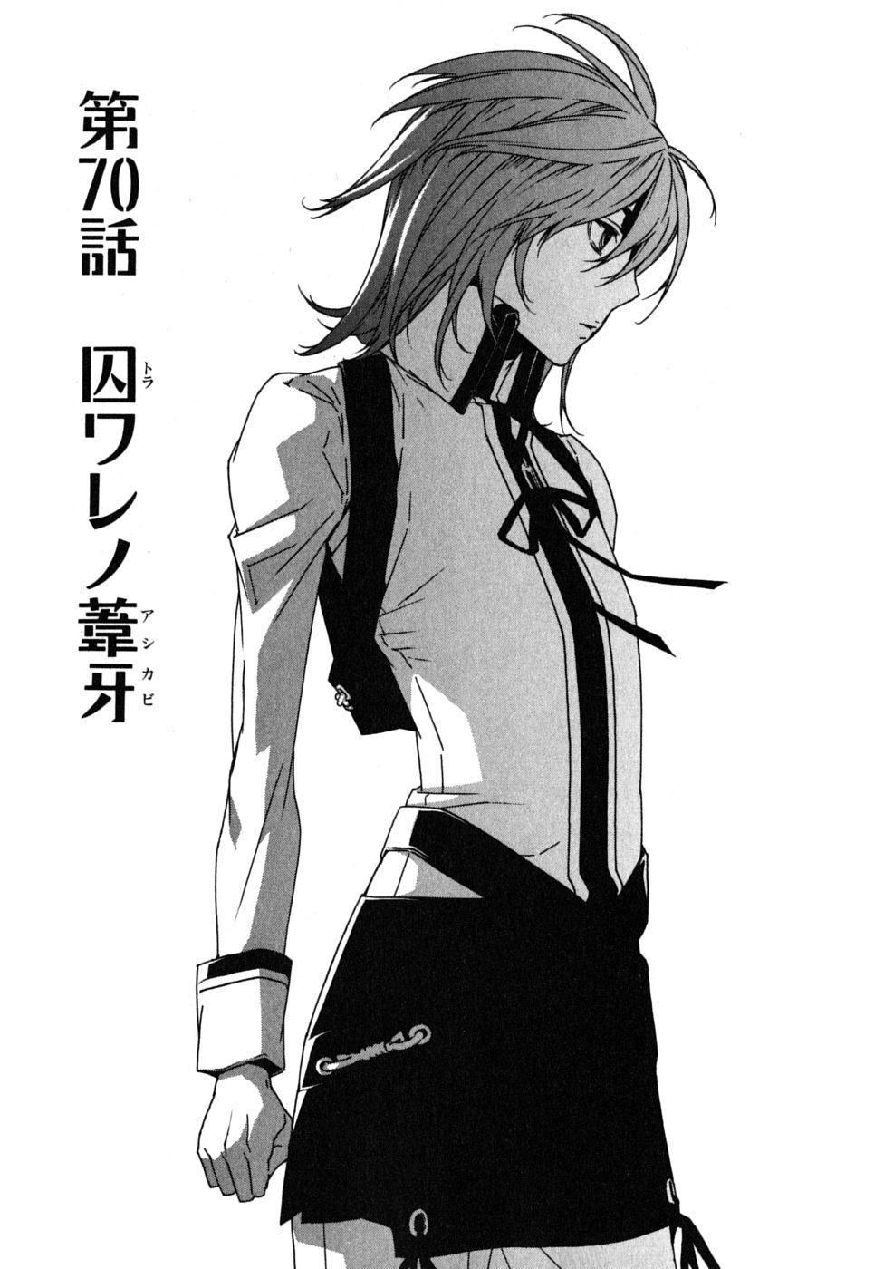 Sekirei manga chapter 070.jpg