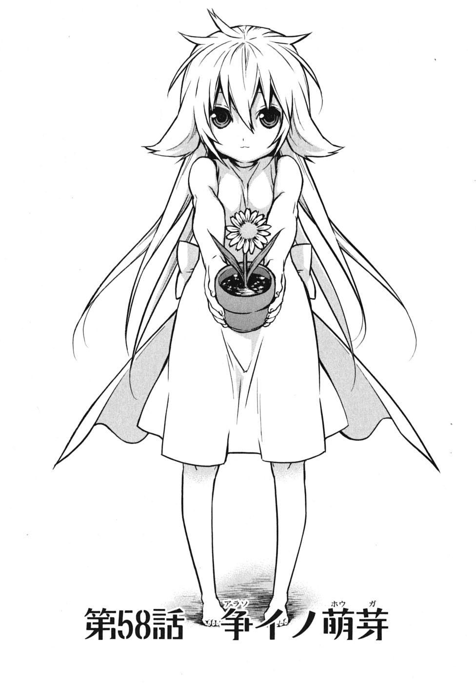 Sekirei manga chapter 058.jpg