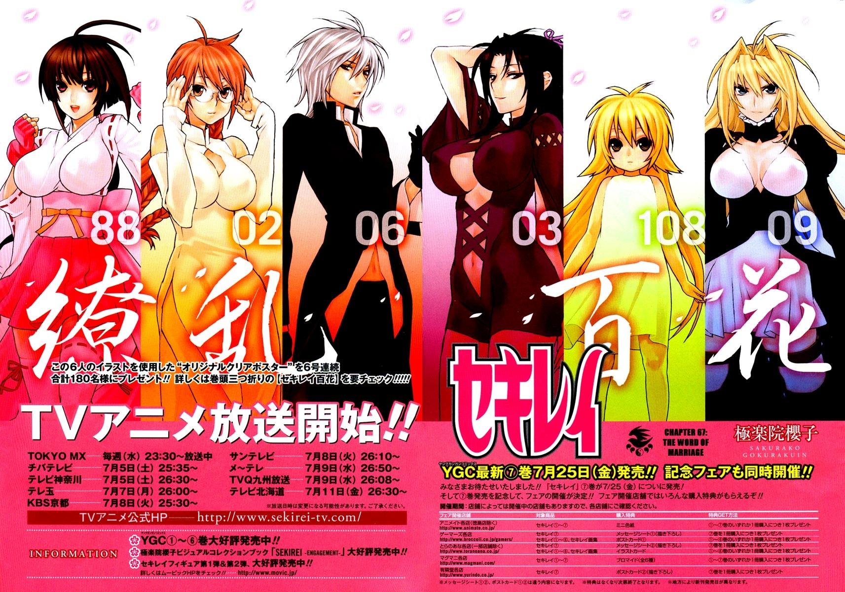 Sekirei Chapter 067 Colored 01.jpg